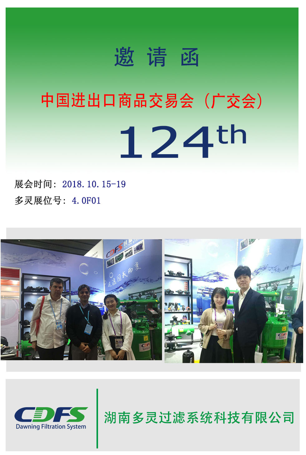 Invitation letter of Canton Fair--CDFS welcomes you!