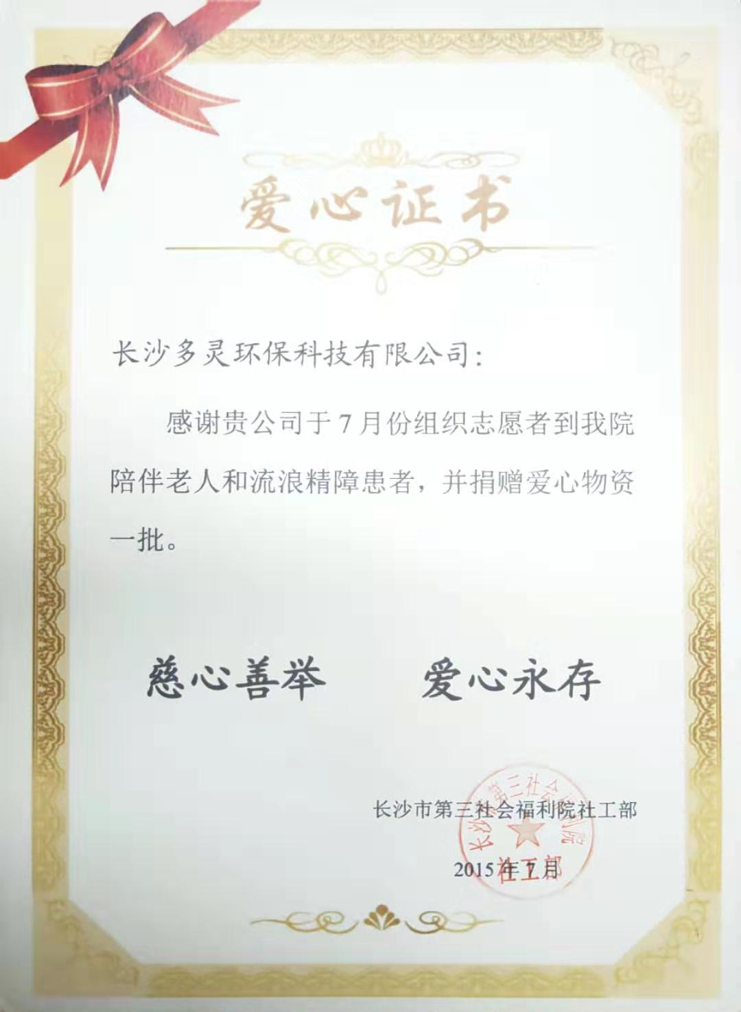 Certificate of love